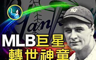 【未解之谜】棒球神童  洋基队传奇球星转世?