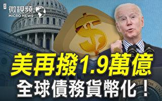 【微視頻】美1.9萬億紓困 全球債務貨幣化危機?