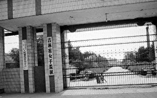 吉林環境監測中心高級工程師金燕冤獄期滿