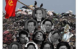 """王友群:中共""""党领导一切""""的五大谬误"""