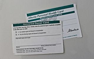 亚省将更换纸质医疗卡