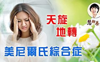 【慧聊养生】美尼尔氏综合症 中医止眩防复发