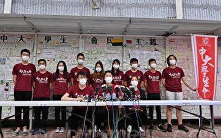 香港中大學生會「朔夜」總辭