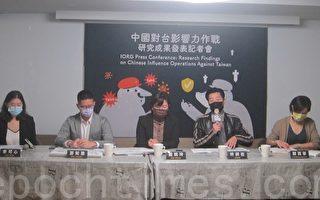 台民團研究:中共確實參與對台灣資訊操弄