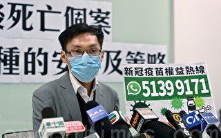 香港民主黨籲停長者接種科興疫苗