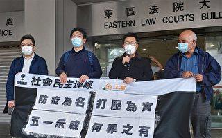 游行被控违反限聚令罪成 社民连批藉限聚令践踏人权