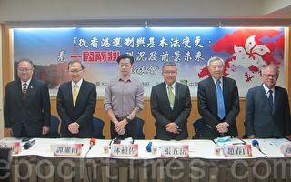 台立委:架制裁网援港 应制订台版人权问责法