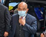 苏贞昌强调疫情警戒未升级 吁全民防疫做到位