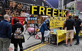 撑政治犯街站香港市民络绎不绝