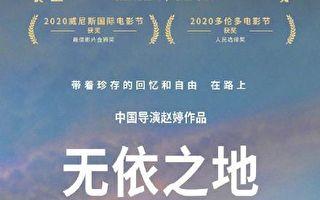 《無依之地》疑遭撤檔 華裔女導言論惹禍?