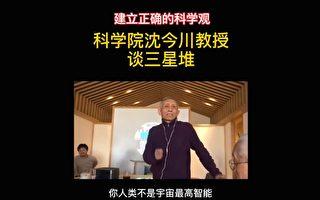 沈今川教授:宇宙中还有更高文明存在