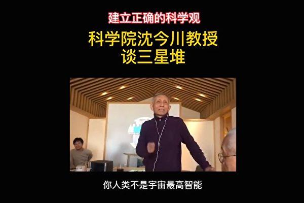 沈今川教授:宇宙中還有更高文明存在
