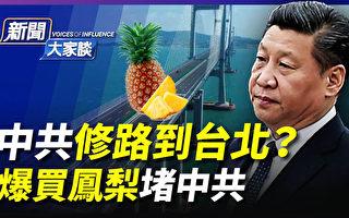 【新闻大家谈】修路到台北?中共吓台招术不灵