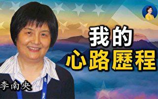 【預告】專訪李南央:中共深藏稱霸野心