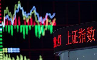 歐美制裁中共後 A股市值兩天蒸發二萬億