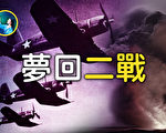 【未解之謎】 他們曾是911罹難者 二戰飛行員?