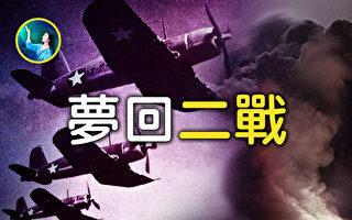 【未解之谜】 他们曾是911罹难者 二战飞行员?