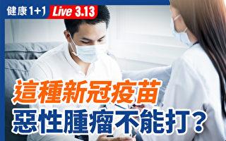 【重播】這種疫苗 癌症不能打?