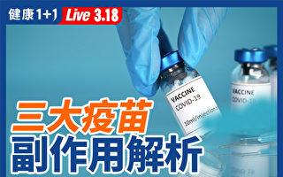 【重播】AZ疫苗注射後得血栓?mRNA致死率多高