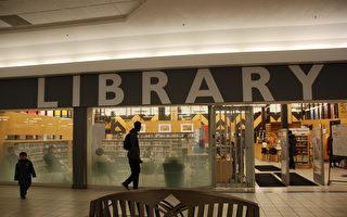 兒童借書逾期未還 多倫多公共圖書館免罰款