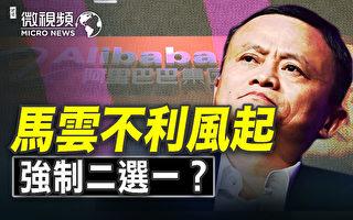【微视频】马云不利传闻风起 强制二选一?