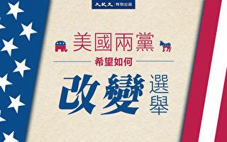 【圖解】美國兩黨希望如何改變選舉