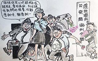 大成漫畫:看誰敢再敲詐警官