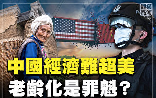 【橫河觀點】中國經濟難超美 老齡化是罪魁?