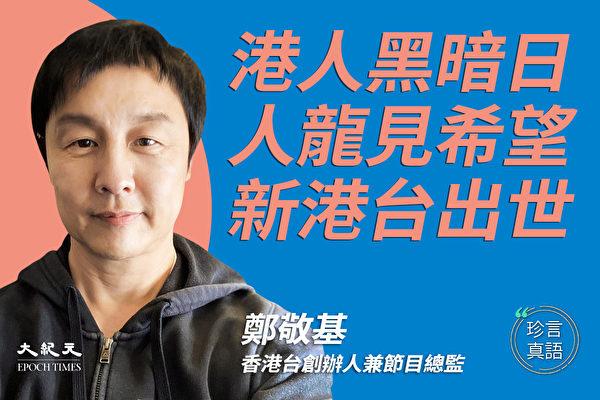 【珍言真语】香港台开播 郑敬基:撑港人拒中共
