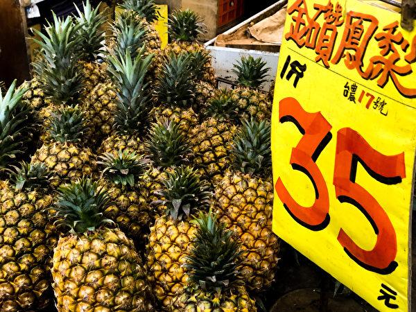 两岸水果战 中共禁台凤梨带来何种启示?