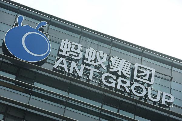消息:北京調查哪些官員給螞蟻上市開綠燈