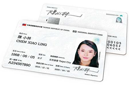 """图为内政部推行""""数位身份证""""。"""