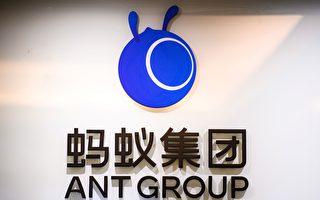 传蚂蚁集团不服中国压力 拒全面交出客户数据