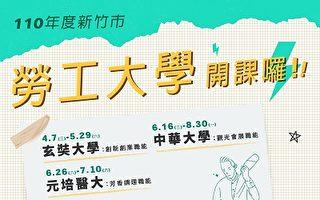 竹市劳工大学登场  3月5日起开放线上报名