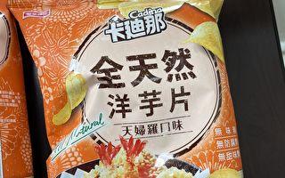 台「卡迪那」洋芋片含致癌物 業者自主下架