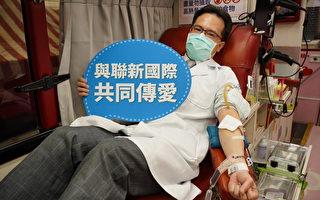 醫護挽袖捐熱血 聯新國際醫院舉辦捐血活動