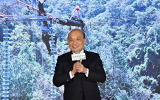 行政院长苏贞昌:成立基金保护藻礁