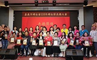 嘉义市妇女会举行2021年妇女节表扬大会