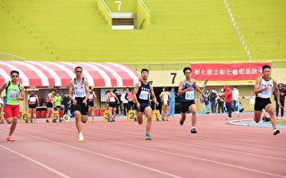 彰化县2021年中小学联运会成绩亮眼 17项31人次破大会纪录