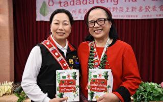 记录阿美族野菜及故事  校长吴雪月新书发表