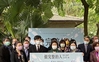 人权会首度携手民间基金会 陈菊:盼共推人权教育