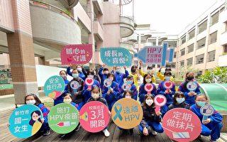 竹市HPV疫苗婦女節免費開打 21所國中女生受惠