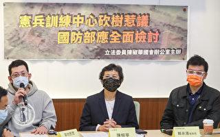 过度修树遭罚25万 台宪训中心指挥官:将自行缴纳