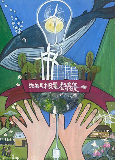 中年級組獲獎者楊峟恩,主題為海陸再生能源齊發電,綠能好給栗。