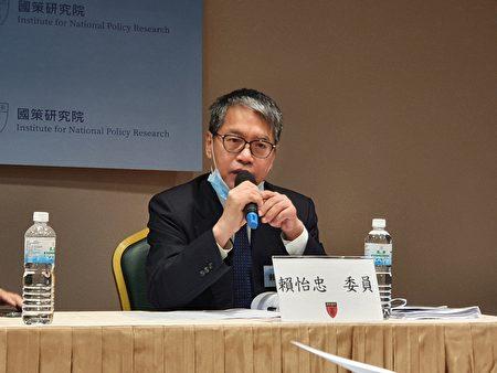 台灣智庫諮詢委員賴怡忠。