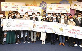 长庚大学校际杯创新创业竞赛 秀出校园实战力