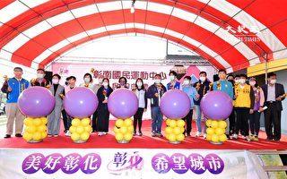 彰南国民运动中心正式营运 开启民众运动新纪元