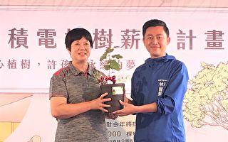 林智坚与台积电连线四县市植树 共推社区绿化