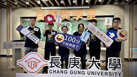 长庚大学提供多元入学奖助学金。
