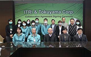 工研院携手日本大厂  推动下世代半导体新发展